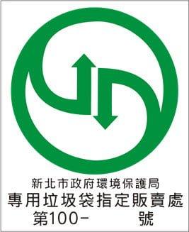 Dedicated garbage bags Shop in New Taipei City 1 雙北市(新北市、臺北市)專用垃圾袋在哪裡買?