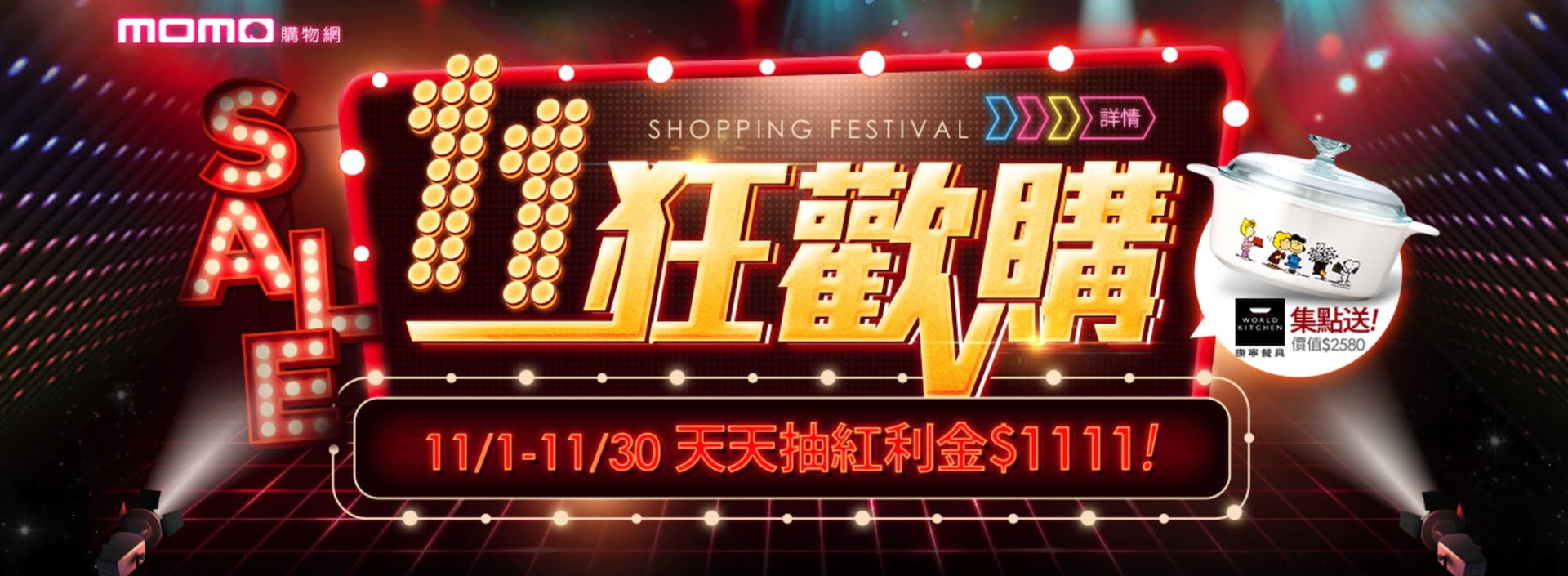 Momo Shopping Festival 201711 MOMO購物攻略/11 月狂歡購促銷活動點數如何快速收集?