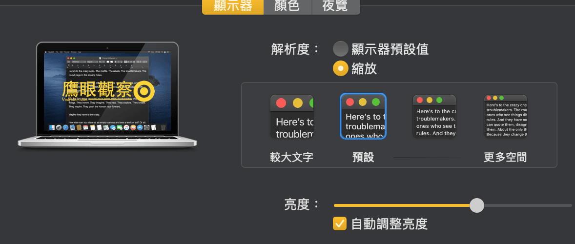 System preferences Display resolution setting Apple Macbook Retina Screen 螢幕的顯示器解析度會影響電腦效能嗎?