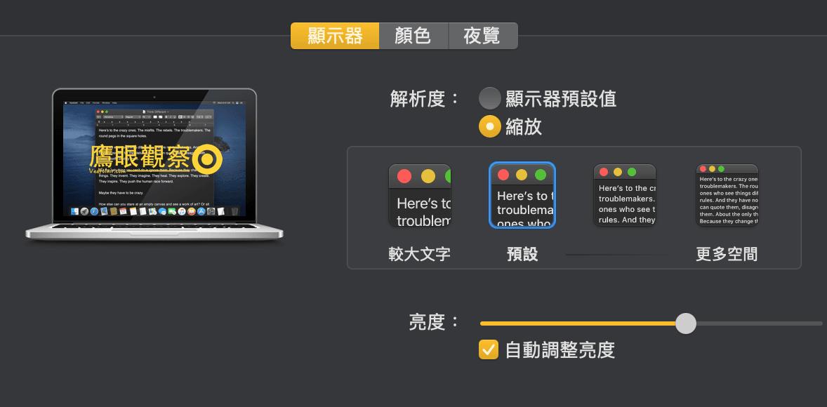 Apple MacBook Pro 內建 Retina 顯示器:解析度設定。